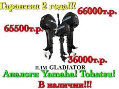 Gladiator. 9,90л.с., 2х тактный, бензин, нога S (381 мм), Год: 2017 год