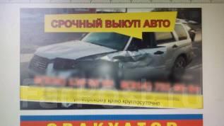 Куплю любое ваше авто