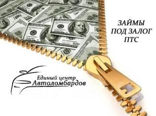 Автоломбард. Срочные деньги под залог авто (Авто остается у вас)