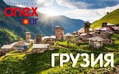Грузия. Тбилиси. Экскурсионный тур. Гостеприимство, суровая красота гор и благородные вина Грузии