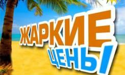 Вьетнам. Фукуок. Пляжный отдых. Выгодные туры из Владивостока и Хабаровска во Вьетнам! Рассрочка 0%!