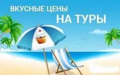 Вьетнам. Нячанг. Пляжный отдых. Распродажа туров Вьетнам! Вылет из Владивостока