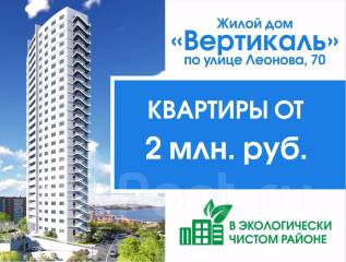 """Продажа квартир формата Smart в жилом доме """"Вертикаль"""""""