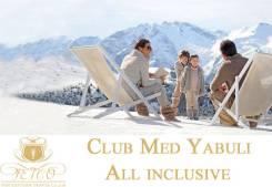 Ябули. Горнолыжный тур. Club Med Yabuli, Китай. Все включено