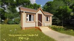 Доступный модульный дом от производителя, 15 кв. м. 350т. р.
