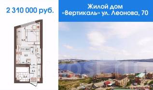 1-комнатная, улица Леонова 70. Эгершельд, застройщик, 23 кв.м.
