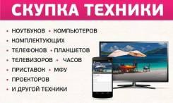 Срочно Куплю(ноутбук, Смартфон, ЖК телевизор) Дороже можно!