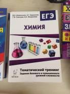 Задачники, решебники по химии. Класс: 11 класс