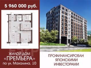 3-комнатная, улица Махалина 10. Центр, застройщик, 64 кв.м.