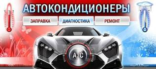 Заправка авто кондиционера Акция 850 руб. + 50% Скидка на фильтр салона