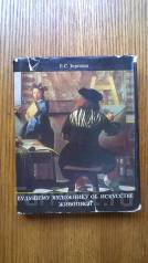 """Продам книгу """"Будущему художнику об искусстве живописи"""""""