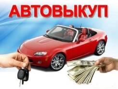 Покупаем целые битые, без документов, проблемные, на разбор автомобили.