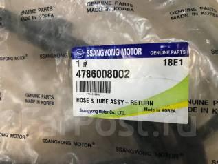 Шланг гидроусилителя. SsangYong Rexton, RJN Двигатели: D27DT, G32D, D27DTP