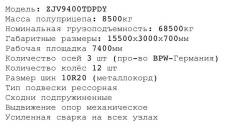 Xuda. Продаётся Трейлер (Трал) Сюйда XD9680TDP 2008 г. в Г. П 60 т, 60 000 кг.
