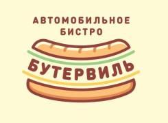 Повар. ИП Беляев П.Г. Улица Промышленная 12е