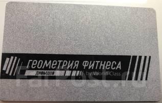 """Абонемент в фитнес-клуб """"Геометрия Фитнеса Давыдов"""" во Владивостоке"""