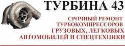 Срочный ремонт турбокомпрессоров в заводских условиях в городе Кирове!