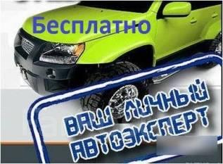 Помощь при покупке авто! Выездная диагностика 1000 рублей