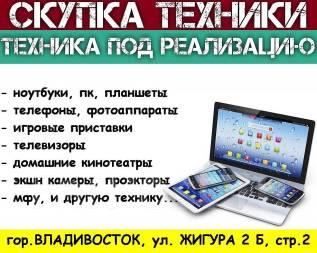 Скупка! Дорого куплю: Ноутбук! Телефон! Планшет! Фотоаппарат! и тд.