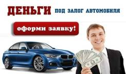 Деньги под залог автомобиля (авто остается у вас) Автоломбард