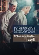 """Повар. ООО """"Компания"""". Проспект 100 лет В-ку"""