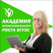 Дистанционные курсы: 44-ФЗ, Управление персоналом, Бухгалтерский учёт!