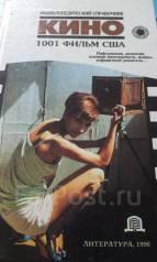 Энциклопедический справочник. 1001 фильм США. 608 стр.