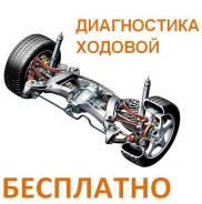 Диагностика ходовой части бесплатно Замена аммортизаторов Стоек