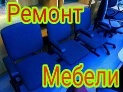 Ремонт Дивана, Кресла, Перетяжка