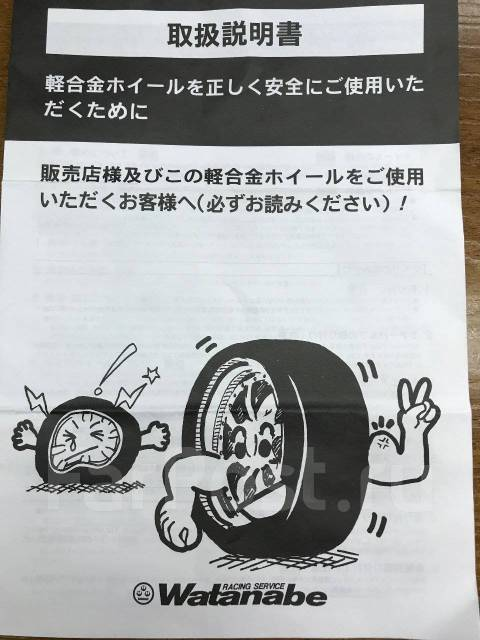 Watanabe R-type. 9.0/9.5x16, 4x114.30, ET-13/-20, ЦО 70,1мм.