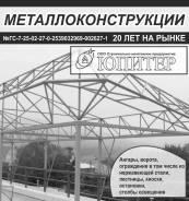 Бригадир. ООО СМП «ЮПИТЕР». Улица Русская 65/4