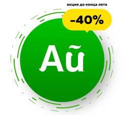 Акция: - 40% на лендинг пейдж / landing page / одностраничный сайт
