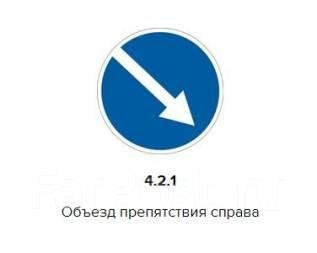 Дорожный знак 4.2.1 Объезд препятствий справа