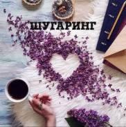 Шугаринг (р-н Арены Ерофей)