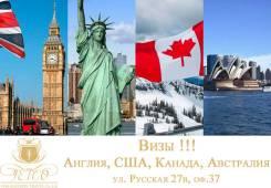 Визы: США, Англия, Австралия, Канада