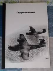 """Книга """"Гидроавиация"""""""