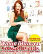 """Книга Юлии Шиловой """"Я украду тебя у всех. """""""