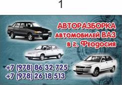 Запчасти на автомобили ваз, разборка ваз. Лада: 2110, 2109, 2115, 2111, 2112, 2114