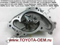 Помпа водяная. Lexus Toyota