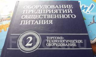 Оборудование предприятий общественного питания. 1988 г.