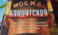 Николай Модестов. Москва бандитская. Хроника криминального беспредела