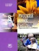 Задачники, решебники по русскому языку. Класс: 8 класс
