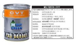 Moly Green. Вязкость CVT Fluid, полусинтетическое. Под заказ