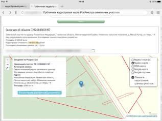 Продам участок или обмен на авто. 2 500 кв.м., собственность, электричество, от частного лица (собственник)