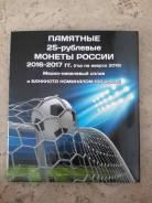 Капсульный альбом для 6 монет и банкноты Футбол 2018