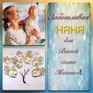 Няня/мини сад