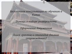 Обучение в Китае (гранты , стипендии)