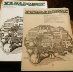 """Книга """"Хабаровск. Фотоальбом"""" 1979г"""