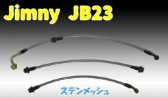 Шланг тормозной. Suzuki Jimny Sierra, JB43W Suzuki Jimny, JB43W, JB23W, JB33W Suzuki Jimny Wide, JB33W, JB43W
