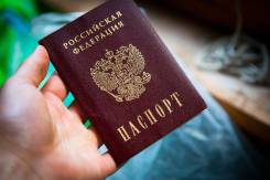 Прописка в Хабаровске